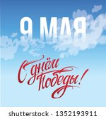 9 may poster. may 9 victory day ... | Shutterstock .eps vector #1352193911