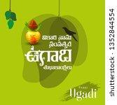 ugadi telugu wishes vector eps  ... | Shutterstock .eps vector #1352844554