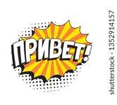 phrase 'privet'  hello in... | Shutterstock .eps vector #1352914157