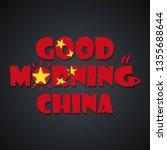 good morning china   funny... | Shutterstock .eps vector #1355688644