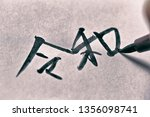 writing ''reiwa'' in kanji ... | Shutterstock . vector #1356098741