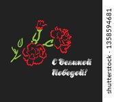 russian holiday of great... | Shutterstock .eps vector #1358594681