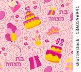 bat mitzvah seamless pattern... | Shutterstock .eps vector #1360296941