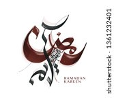 arabic calligraphy of text... | Shutterstock .eps vector #1361232401