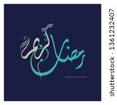 arabic calligraphy of text... | Shutterstock .eps vector #1361232407
