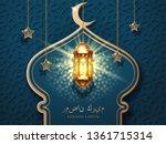Ramadan Mubarak Or Ramazan...