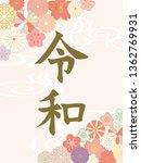 japanese new era name on pink... | Shutterstock .eps vector #1362769931
