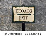 Rusty Exit Sign Writed In...