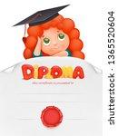 diploma template for kids ... | Shutterstock .eps vector #1365520604