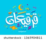 vector of arabic calligraphy... | Shutterstock .eps vector #1365904811