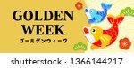 golden week banner vector... | Shutterstock .eps vector #1366144217