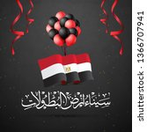 sinai independence day   arabic ... | Shutterstock .eps vector #1366707941