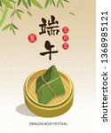 chinese dragon boat festival... | Shutterstock .eps vector #1368985121