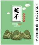 vintage chinese rice dumplings...   Shutterstock .eps vector #1369015274
