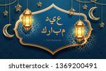 eid mubarak card decoration... | Shutterstock .eps vector #1369200491