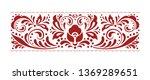 vintage ornate seamless border...   Shutterstock .eps vector #1369289651