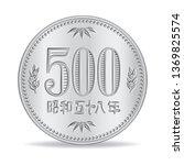 Japanese Five Hundred Yen Coin...