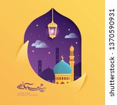eid mubarak arabic calligraphy... | Shutterstock .eps vector #1370590931