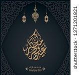 arabic islamic calligraphy of... | Shutterstock .eps vector #1371201821