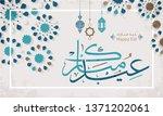 arabic islamic calligraphy of... | Shutterstock .eps vector #1371202061