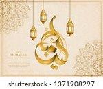 brush stroke style eid mubarak... | Shutterstock .eps vector #1371908297