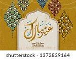 eid mubarak calligraphy means... | Shutterstock .eps vector #1372839164