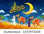 eid mubarak calligraphy design... | Shutterstock .eps vector #1372973234