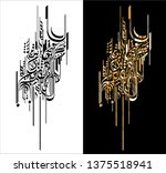 a decorative symbol taken from... | Shutterstock .eps vector #1375518941