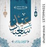 eyd saeid in arabic calligraphy ... | Shutterstock .eps vector #1375994321
