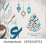 arabic islamic calligraphy of... | Shutterstock .eps vector #1376110721