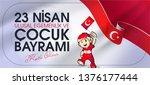 23 nisan ulusal egemenlik ve... | Shutterstock .eps vector #1376177444