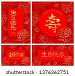 set of birthday congratulation... | Shutterstock .eps vector #1376362751