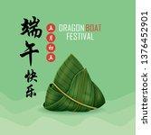 vintage chinese rice dumplings... | Shutterstock .eps vector #1376452901