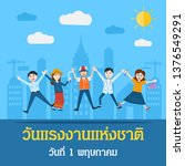 thailand labor day   translate  ... | Shutterstock .eps vector #1376549291