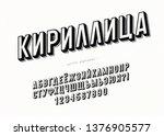 cyrillic alphabet. russian font ... | Shutterstock .eps vector #1376905577