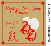 happy chinese new year 2020... | Shutterstock .eps vector #1377504941