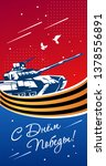 may 9 victory day card.... | Shutterstock .eps vector #1378556891