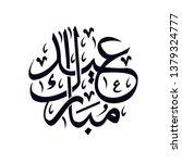 arabic calligraphy for ramadan... | Shutterstock .eps vector #1379324777