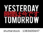 yesterday  time is now ... | Shutterstock .eps vector #1383600647