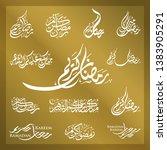 ramadan kareem arabic... | Shutterstock .eps vector #1383905291