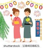 young couple wearing yukata at...   Shutterstock .eps vector #1384038821
