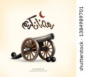 Ramadan Kareem card - Realistic Ramadan cannon and calligraphy mean ( God bless you - happy Ramadan ) greeting card