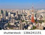 tokyo tower with skyline... | Shutterstock . vector #1386241151