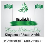 saudi national day design with... | Shutterstock .eps vector #1386294887