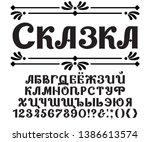 decorative alphabet fairy tale...
