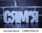 a wooden word  family  from... | Shutterstock . vector #1388190614