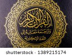front of the qu'ran in arabic ... | Shutterstock . vector #1389215174