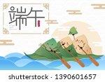 cute cartoon rice dumplings row ... | Shutterstock .eps vector #1390601657
