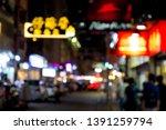 city in bokeh night street of... | Shutterstock . vector #1391259794