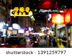 city in bokeh night street of... | Shutterstock . vector #1391259797